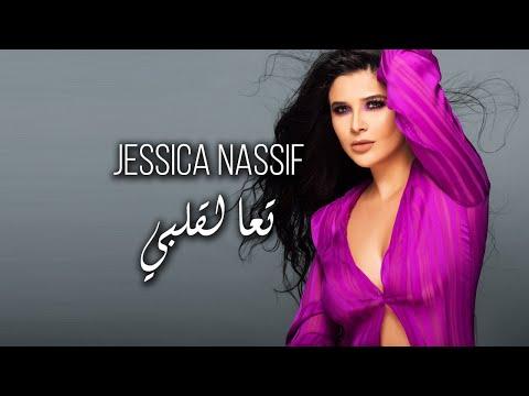 """جيسيكا ناصيف تصدر ثاني أغنياتها  """"تعا لقلبي"""""""