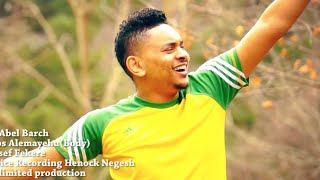 Ethio Man - And ken - New Ethiopian Music 2016 (Official Video)