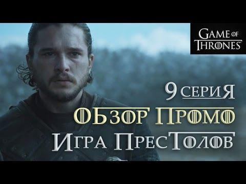 Игра престолов обзор 9 серии 6 сезона
