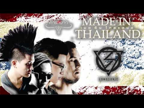 LOMOSONIC - เมดอินไทยแลนด์ 「Original Song by Carabao」 (видео)