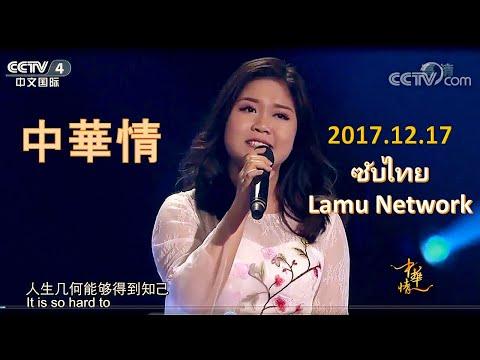น้องอิงค์ Langgalamu 朗嘎拉姆 CCTV4 จงหวาฉิง 《中華情》 2017-12-17 ซับไทย