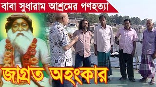 To Watch More Boishakhi TV Program, SUBSCRIBE Our Channel Now ► https://www.youtube.com/BoishakhiTvBDBangla Documentary Program  Jagroto Ohonkar  Ep - 48  Baba Sudharam Asramer GonohottaAlso Check Another Episode:Baba Sudharam Asramer Gonohotta ►https://youtu.be/lSYPeqBJG8A1/12 Suklal Das Lan Para Operation►https://youtu.be/_3VGdx4FotgVayadubi Bridge Operation ►https://youtu.be/IRrpOk8IQu4Operation Demra Tarabo►https://youtu.be/GGQUzf-x9ssVaradube Bridge EP 50►https://youtu.be/Rghdqayc_U0All Rights Reserved By Boishakhi Television.Also Find us:Official site: http://BoishakhiOnline.comEmail Address: info@boishakhi.tvBoishakhi Tv G+: https://www.google.com/+BoishakhiTvMediaFacebook Page: https://www.facebook.com/BoishakhiMediaYoutube: http://www.youtube.com/BoishakhiTvBDTwitter Official: https://twitter.com/BoishakhiMediaLinkedin: https://www.linkedin.com/company/boishakhi-media-limitedBoishakhi Tv Address:  Boishakhi Media Limited, 32, Mohakhali C/A, Level 7, Dhaka-1212, BangladeshBoishakhi Tv Tel:+88 02 88370881-5, 8837542(Direct)Boishakhi Tv Fax:+88 02 8837541