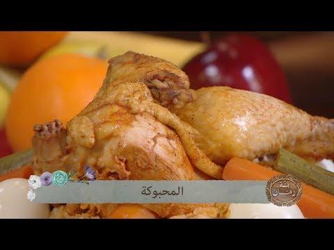 المحبوكة   المخارق / بنة زمان / فلة جيدية / Samira TV