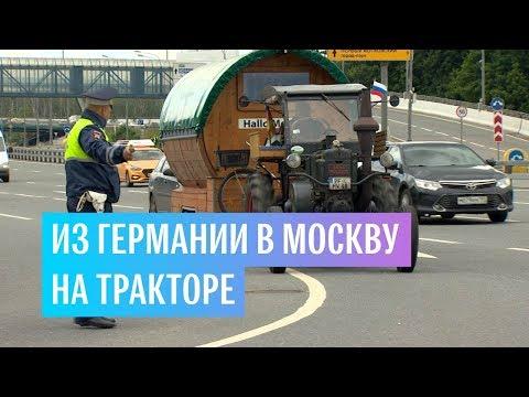 Немецкий болельщик добрался до Москвы на тракторе - DomaVideo.Ru