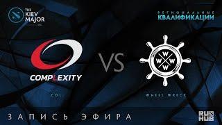 coL vs Wheel Wreck, Kiev Major Quals Сев.Америка [JAM]