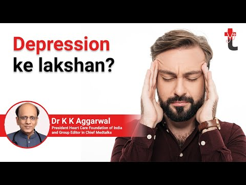 Depression Symptoms in Hindi |डिप्रेशन के लक्षण |Signs of Depression in Hindi |Depression ke lakshan