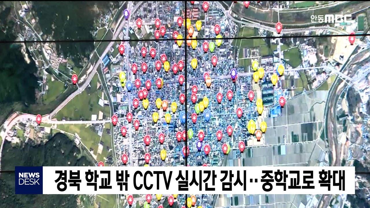 경북 학교 밖 CCTV 실시간 감시.. 중학교로 확대
