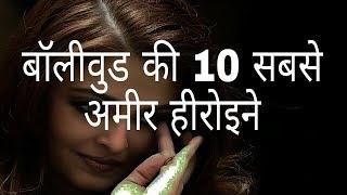 Video बॉलीवुड की 10 सबसे अमीर अभिनेत्रियां   Bollywood's 10 rechest  Actresses download in MP3, 3GP, MP4, WEBM, AVI, FLV January 2017