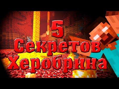 5 СЕКРЕТОВ ХЕРОБРИНА - Майнкрафт Машинима