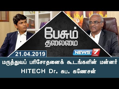 CEO & Medical Director of Hitech Diagnostic Centre Dr.S.P.Ganesan in Paesum Thalaimai