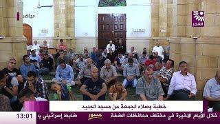 خطبة وصلاة الجمعة من المسجد الجديد بطولكرم - 12 رمضان