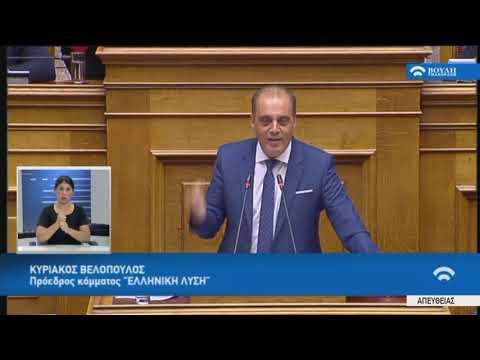 """Κ.Βελόπουλος (Πρόεδρος """"ΕΛΛΗΝΙΚΗ ΛΥΣΗ"""")(Δευτερολογία)(Προγραμματικές δηλώσεις)(22/07/2019)"""