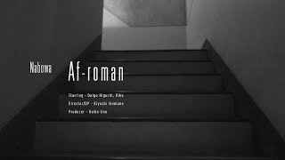 "Nabowa ""Af-roman"" (Official Music Video)"
