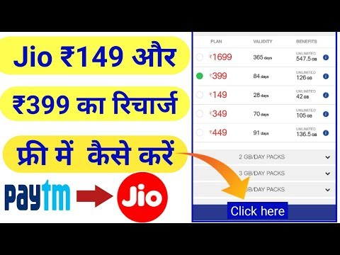 Jio Offers ₹149 & ₹399 Recharge Free | Jio Recharge Offers In Paytm | Tricks In Hindi |