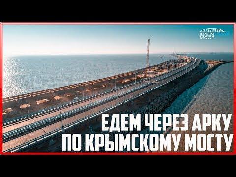 Крымский мост. Едем через Арку Автомобильного моста.