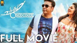 Video Uttama Villain - Full Tamil Movie | Kamal Hassan | K Balachander | Andrea Jeremiah | Pooja Kumar MP3, 3GP, MP4, WEBM, AVI, FLV Agustus 2018