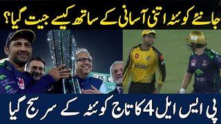 Quetta Gladiators defeat Peshawar Zalmi PSL 4 final 2019   Quetta Won PSL Final 2019