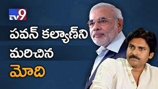 Video PM Modi ignores Pawan Kalyan! - TV9 MP3, 3GP, MP4, WEBM, AVI, FLV Januari 2018