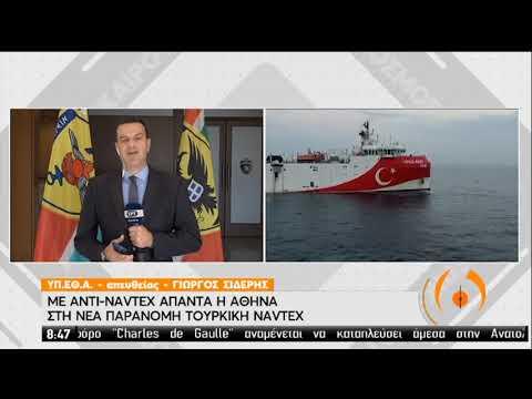 Άμεση και αυστηρή η απάντηση της Αθήνας στη νέα παράνομη Navtex της Άγκυρας |01/09/20 | ΕΡΤ
