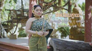 Khmer Travel - ព្រះថោង [