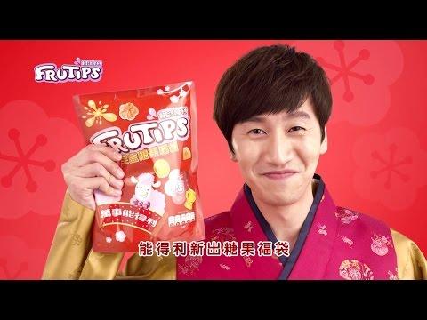 [CF] Lee Kwang Soo X Fruitips