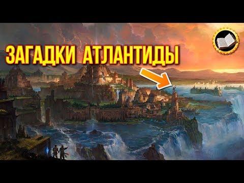 АТЛАНТИДА ЦИВИЛИЗАЦИЯ АТЛАНТОВ. Загадки Атлантиды