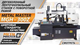 Двухколонный ленточнопильный станок c поворотной рамой Metal Master MGH-300Z