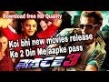 Ab All new movies hogi aapke mobile par release high quality || New movies download kaise kare