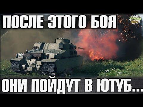 ПОСЛЕ ЭТОГО БОЯ ОНИ ПОЙДУТ В ЮТУБ СМОТРЕТЬ ГАЙДЫ WОТ - DomaVideo.Ru