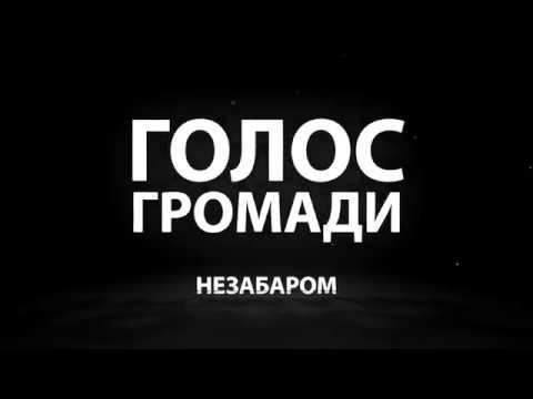 """Проект """"Голос громади"""" повертається! [ВІДЕО]"""