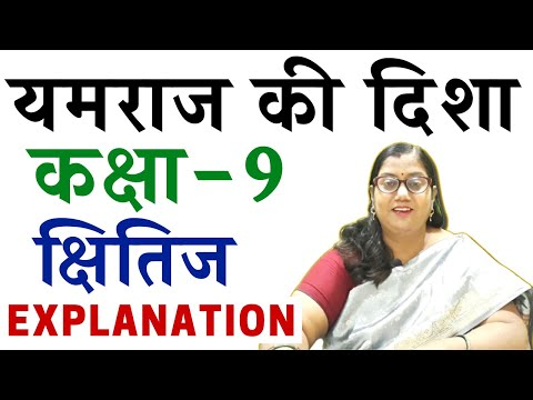 Video Yamraj Ki Disha by Chandrakant Devtale class 9 hindi-kshitij explained in detail download in MP3, 3GP, MP4, WEBM, AVI, FLV January 2017