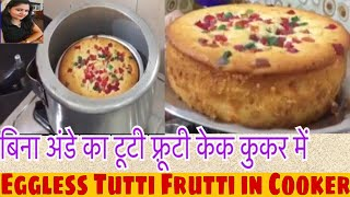 Without oven Homemade Eggless Spongy Tutti Fruity cake in Cooker/ without condense milk cake/cake without oven