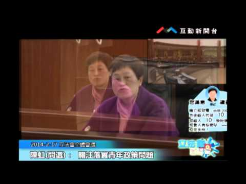 陳虹20140217立法會議