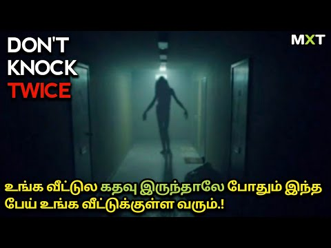 Don't Knock Twice|Horror Movie Explained in Tamil|Mxt|Horror Movies|English to Tamil dubbed Movies|