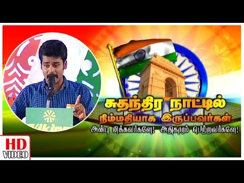 Love-or-Power-Independence-Day-Special-Leoni-Pattimandram--Thanigaivels-Speech