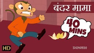Bandar Mama Pahan Payjama (बंदर मामा) & More Hindi Rhymes Collection | Shemaroo Kids Hindi