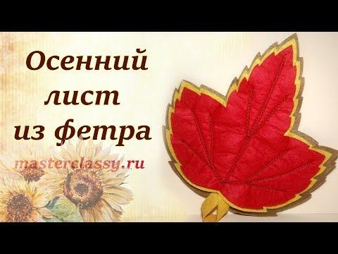 Осенний лист из фетра. Как сшить прихватку из фетра? Прихватка из фетра «Кленовый лист»: видео урок