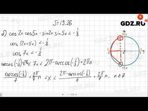 № 19.26- Алгебра 10-11 класс Мордкович