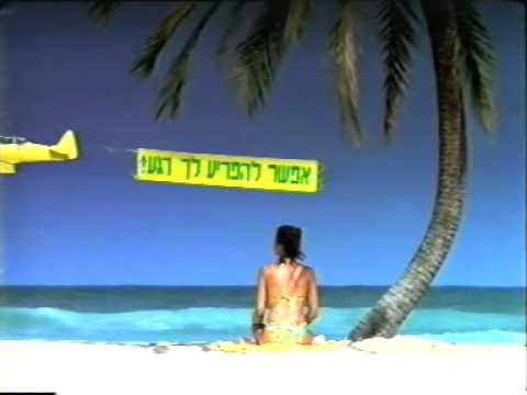 פרסומת משנת 1997