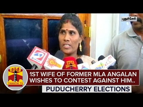 First-Wife-of-Former-MLA-Angalan-wishes-to-contest-against-him-in-Puducherry-Elections-Thanthi-TV