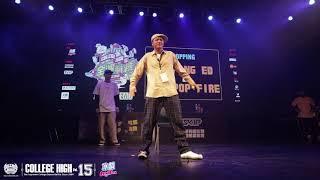 Ed & Lan Pop Fire – 2019 冰鎮MyTurn College High vol.15 STAGE2 Popping Judge Demo