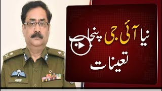 Captain (retd) Arif Nawaz has been appointed as the Punjab IG, according to a notification released by the Cabinet Secretariat, Government of Pakistan.