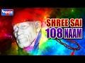 Shree Sai 108 Naam   Om Sri Sai Nathaaya Namah   Saibaba Songs   Shailendra Bhartti