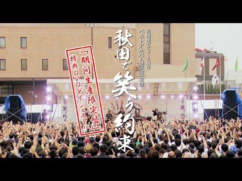 高橋優「さくらのうた」期間生産限定盤DVDダイジェスト