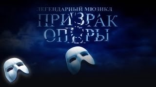 A brand new trailer for the Phantom of the Opera at Moscow's MDM Theatre. Book Tickets » http://www.thephantomoftheopera.com/moscow Presenting The ...