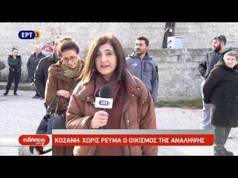 Κοζάνη: Χωρίς ρεύμα ο οικισμός της ανάληψης | 23/11/2018 | ΕΡΤ