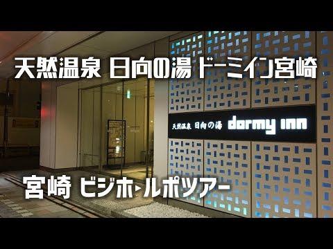 【ホテルシリーズ】宮崎:天然温泉 日向の湯 ドーミイン宮崎  …