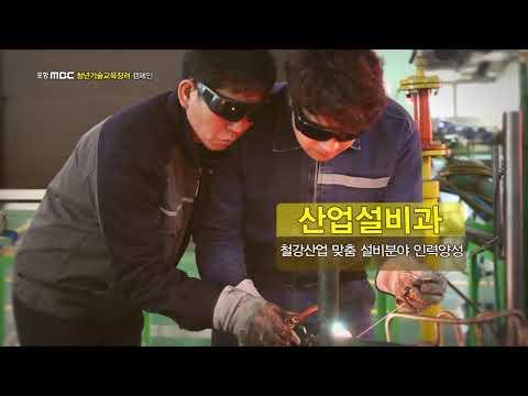 MBC 청년 기술교육 장려 캠페인