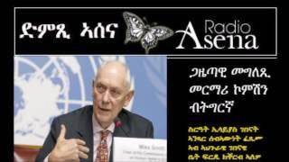 Jun 8, 2016 ... Voice of Assenna: Commission of Inquiry on Eritrea - Press Conference (Geneva, n8 June 2016) ትግርኛ. Amanuel ASSENNA. Loading.