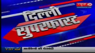 Delhi Super fast News  13 July 2017
